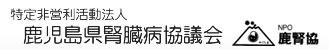 NPO法人 鹿児島県腎臓病協議会